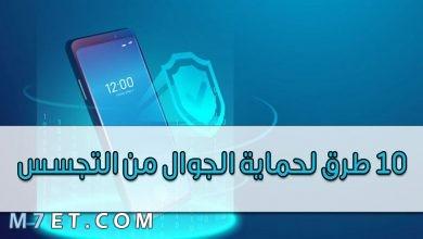 Photo of 10 طرق لحماية الجوال من التجسس