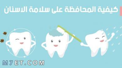 Photo of طرق المحافظة على الاسنان من التسوس