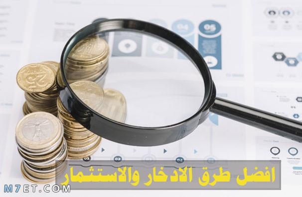 أفضل طرق الادخار والاستثمار