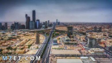 Photo of ارتفاع الرياض عن سطح البحر ومعالمها السياحية