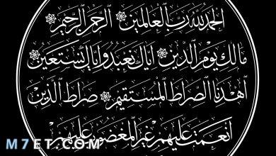 Photo of تفسير سورة الفاتحة وأسمائها
