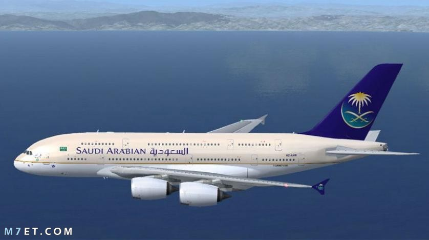 تعديل الحجز بالخطوط السعودية