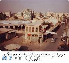 تاريخ مدينة دوما السورية العريقة