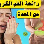 علاج رائحة الفم الكريهة من المعدة بـ 4 أعشاب طبيعية