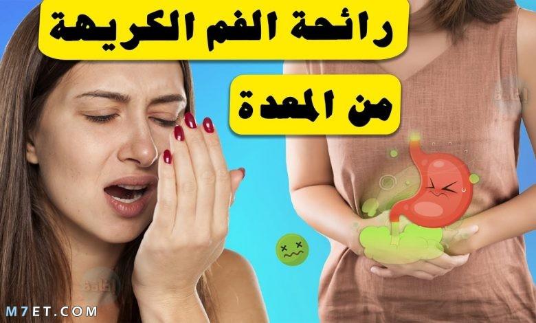 علاج رائحة الفم الكريهة من المعدة