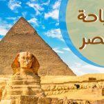 ما اهمية السياحة لمصر   وانواع السياحة في مصر
