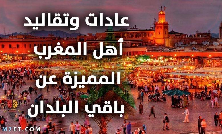 عادات وتقاليد المغرب