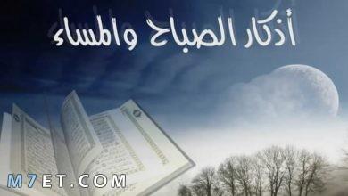 Photo of فضل أذكار الصباح والمساء | وفوائدها العظيمة 2021
