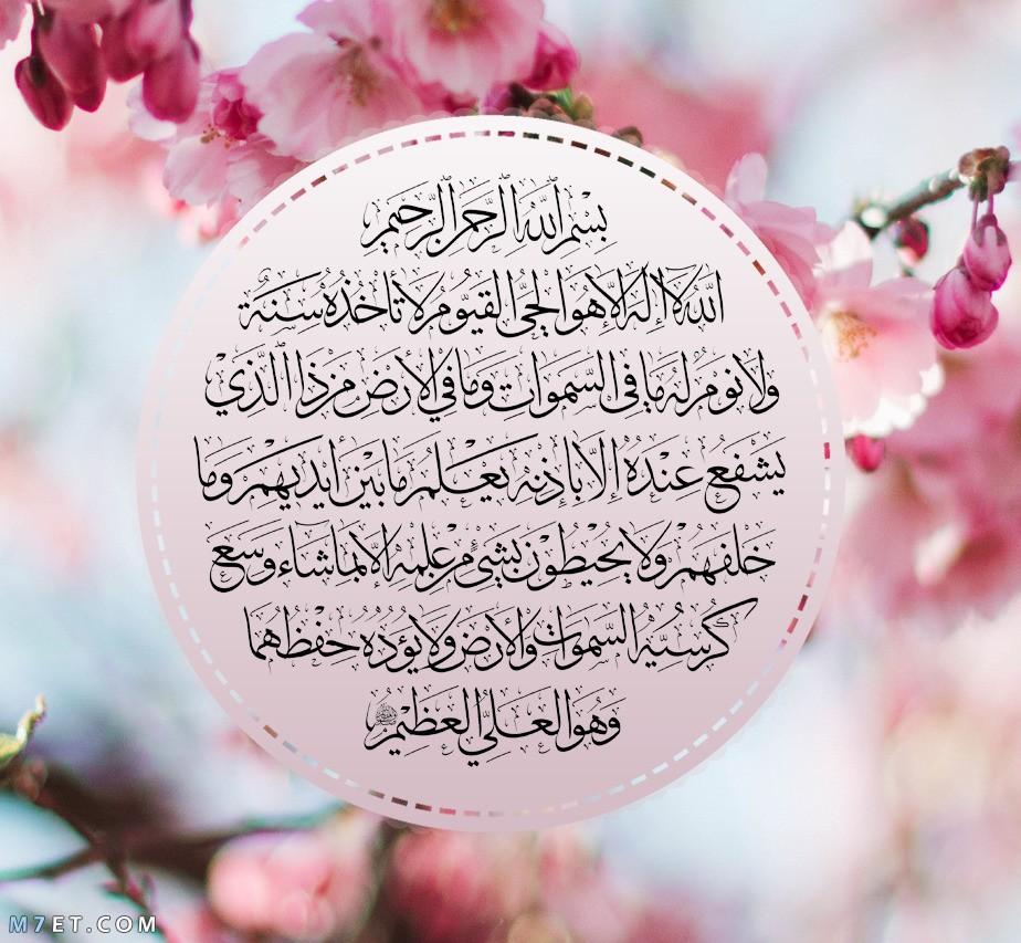 أذكار الصباح والمساء من القرآن الكريم