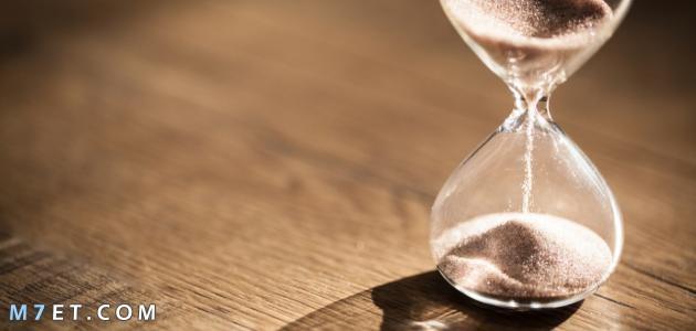 أهمية الوقت في الإسلام