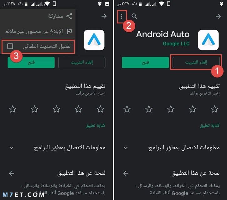 إلغاء تثبيت تطبيق Android Auto من خلال متجر جوجل