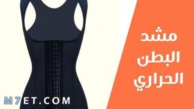 Photo of أفضل مشد للبطن من الصيدلية