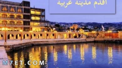 Photo of اقدم مدينة عربية | 6 من أقدم المدن العربية