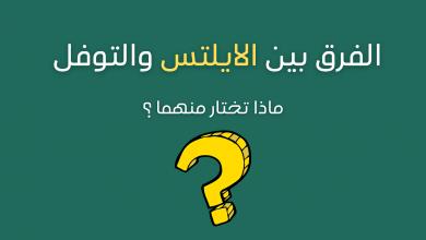Photo of الفرق بين التوفل والايلتس | TOEFL vs IELTS