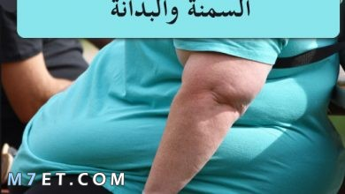 Photo of السمنة والبدانة وأبرز مخاطرها