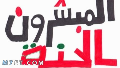 Photo of من هم العشرة المبشرين بالجنة