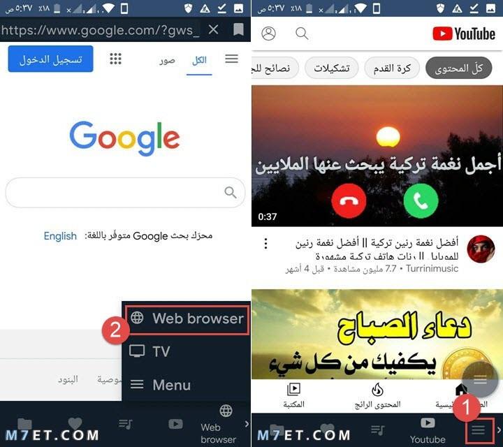 اليوتيوب والانترنت