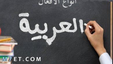 Photo of انواع الافعال في اللغة العربية