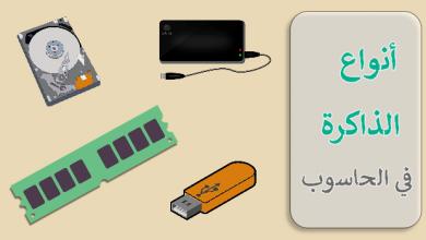 Photo of أشهر أنواع الذاكرة في الحاسوب