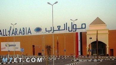 Photo of اين يقع مول العرب ووصفه من الداخل