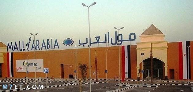 اين يقع مول العرب
