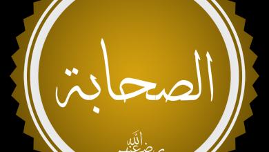 Photo of أسماء الصحابة ونبذة عن العشرة المبشرين بالجنة