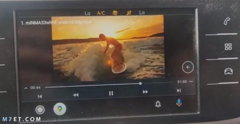 تشغيل ملف فيديو على شاشة السيارة
