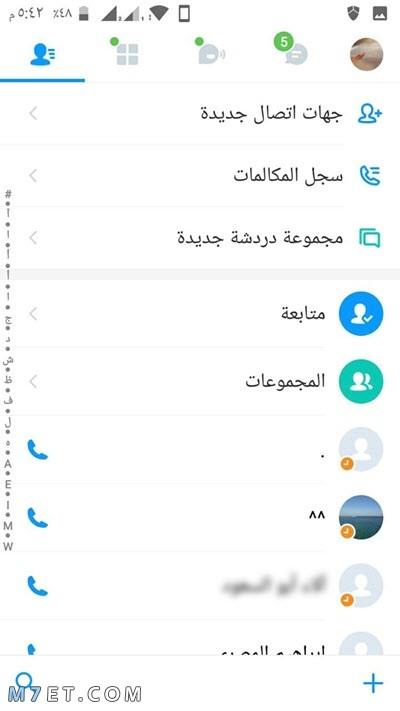 تطبيق ايمو الواجهة الرئيسية