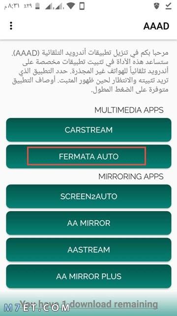 تطبيق Android Auto Apps Downloader (AAAD)