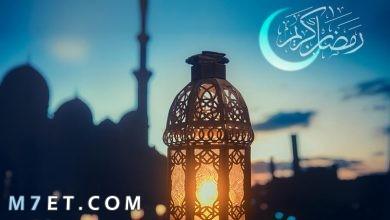 Photo of حالات عن رمضان وأجمل الأدعية للشهر الفضيل