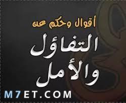 Photo of حكمة جميلة عن التفاؤل تبث الروح بالأمل في الغد