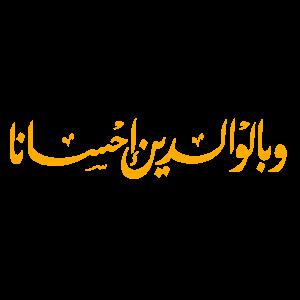 حكم عن بر الوالدين تعين على طاعتهم من القرآن والسنة