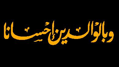 Photo of حكم عن بر الوالدين تعين على طاعتهم من القرآن والسنة