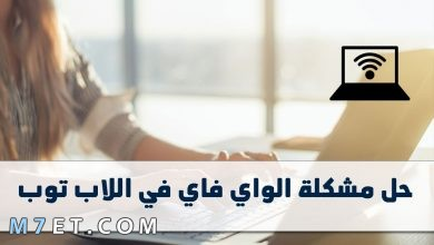 Photo of حل مشكلة الواي فاي في اللاب توب