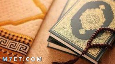 Photo of دعاء ختم القرآن الكريم | طريقة ختمه وفضل الدعاء بعده 2021