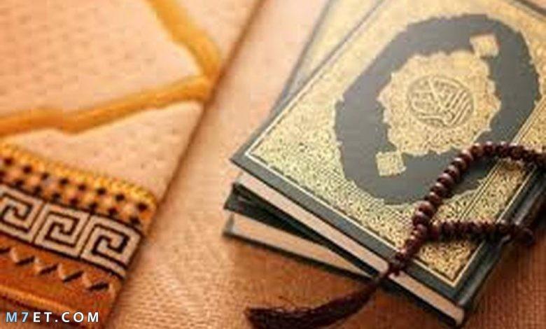 دعاء ختم القرآن الكريم وطريقة ختمه وفضل الدعاء بعده 2021