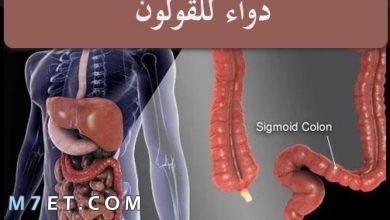Photo of دواء للقولون ومشاكله العديدة