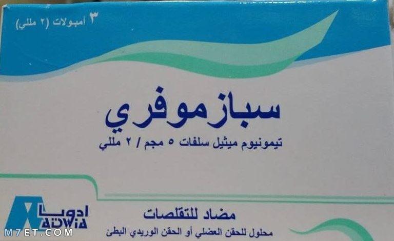 دواء سبازموفري