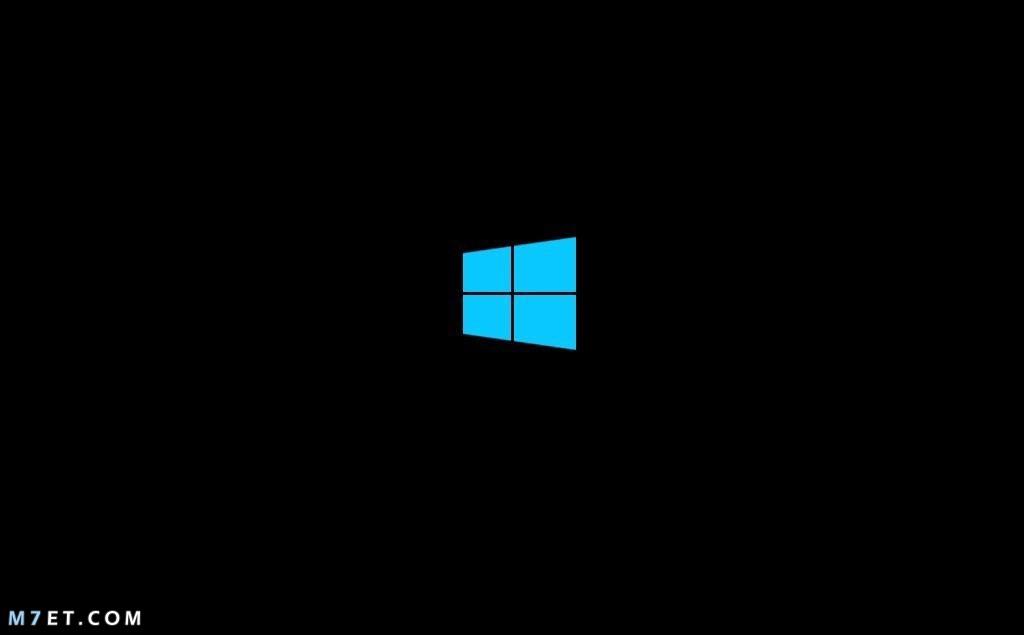 شاشة بدء تشغيل ويندوز
