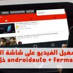 تشغيل الفيديو على شاشة السيارة من خلال androidauto + fermata لجميع السيارات