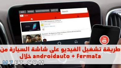 Photo of تشغيل الفيديو على شاشة السيارة من خلال androidauto + fermata لجميع السيارات