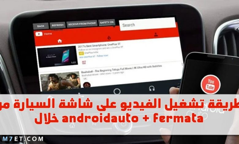 طريقة تشغيل الفيديو على شاشة السيارة من خلال androidauto + fermata