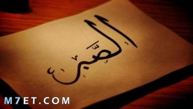 Photo of موضوع عن الصبر وأنواعه