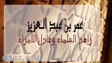 Photo of عمر بن عبد العزيز | نبذة عن حياته