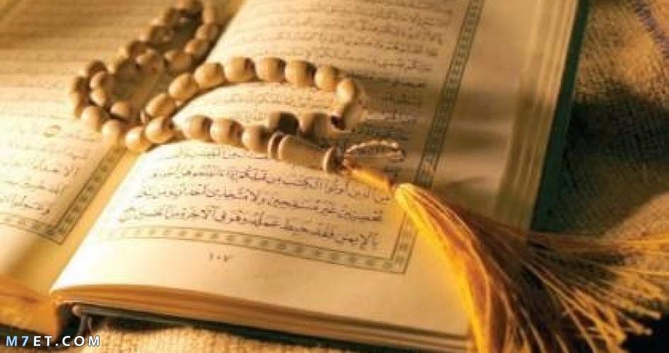 فضل الدعاء بعد ختم القرآن الكريم