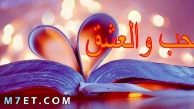 Photo of أجمل كلام الحب والغرام للاحباب يعبر عن شوق القلوب