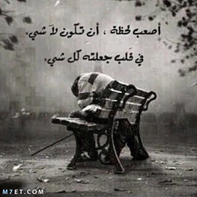 كلام حزين عن الحياة