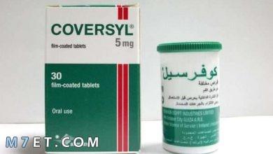 Photo of اقراص كوفرسيل لعلاج الذبحة الصدرية