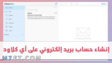 Photo of كيفية إنشاء حساب بريد إلكتروني على iCloud وإعداده واستخدامه