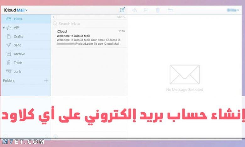 كيفية إنشاء حساب بريد إلكتروني على iCloud وإعداده واستخدامه